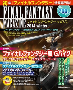 Final Fantasy Magazine