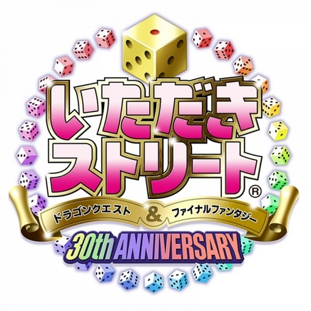 Itadaki Sreet Final Fantasy & Dragon Quest 30th Anniversary