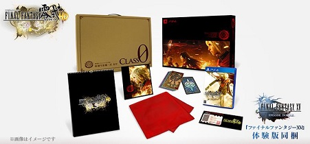 Final Fantasy Type-0 HD Ultimate Box