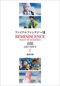 Final Fantasy XIII Reminiscence -tracer of memories-