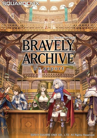 Bravely Archive: D's report